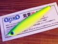 オライノ 紫電改80