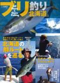 釣り人社 ブリ釣り北海道