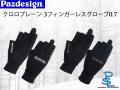 パズデザイン クロロプレーン 3フィンガーレスグローブ