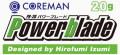 コアマン PB-20 パーワーブレード