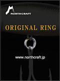 ノースクラフト オリジナルリング