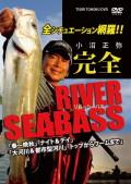 釣り東北 DVD 「小沼正弥 完全リバーシーバス」