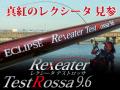 エクリプス Rexeater TestRossa 9.6(レクシータ テストロッサ 9.6)