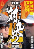 SALT WATER DVD MAGAZIN THE 対決・弐 嶋田仁正 VS 大野ゆうき