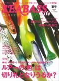 つり人社 SEABASS Life シーバスライフ No.05