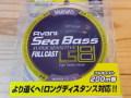 バリバス アバニ シーバスPE スーパーセンシティブ LS8 フルキャスト