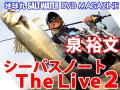 SALT WATER DVD MAGAZINE 泉 裕文 シーバスノート The Live 2