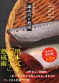 津本式 血抜き Vol2
