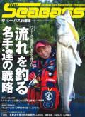 釣り人社 ザ・シーバス