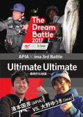 APIA×ima The Dream Battle 2017 3nd. Battle DVD ルアー付き 「Ultimate Ultimate」