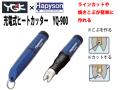 ハピソン 充電式ラインカッター YQ-900