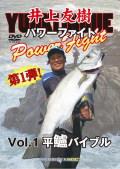 プレサイド 井上友樹パワーファイト 第1弾!「平鱸バイブル」 DVD