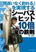 「間違いなく釣れる」を実現するシーバスヒット10倍の鉄則【泉 裕文・著】