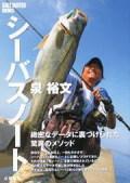 SALTWATER BOOKS 泉 裕文 シーバスノート