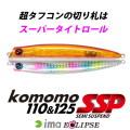 エクリプス×ima komomo SSP