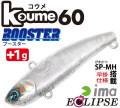 エクリプス×アイマ koume60 BOOSTER(コウメブースター)
