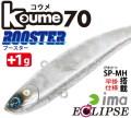 エクリプス×アイマ koume70 BOOSTER(コウメブースター)
