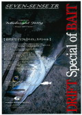 ジークラフト MJB-872-TR