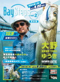 地球丸 SALT WATER DVD MAGAZINE Bay Steps vol.2 夏秋編 大野ゆうき