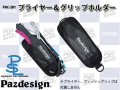 パズデザイン PAC-281 プライヤー&グリップホルダー