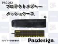 パズデザイン PAC-282 プロテクトメジャーケース