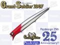 パズデザイン グランソルジャー190F