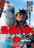 SALTY! DVD 小沼正弥 最強[日中]シーバシング2