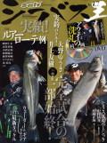 ルアーマガジン・ソルト別冊 シーバス王 vol.07