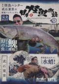 地球丸 BITE×Rod and Reel DVD MAGAZINE 日本怪魚物語 Vol.1 武石 憲貴