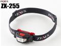ゼクサス ZX-255