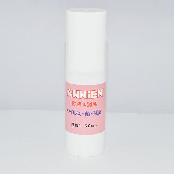 ANNIEN アンニエン 【安定化二酸化塩素】 50mm