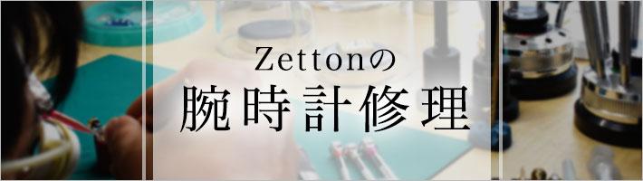 Zettonの腕時計修理