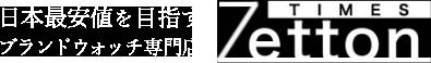 日本最安値を目指すブランドウォッチ専門店 Zetton