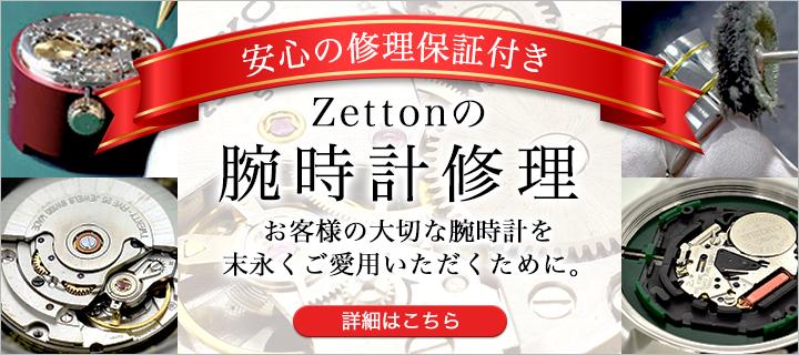 安心修理保証付き Zettonの腕時計修理 お客様の大切な腕時計を末永くご愛用いただくために 詳細はこちら