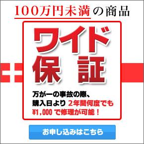 100万円未満の商品ワイド保証 万が一の事故の際、購入日より2年間何度でも¥1,000で修理が可能! お申し込みはこちら