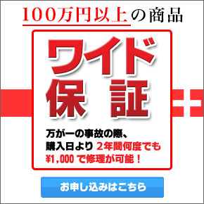 100万円以上の商品ワイド保証 万が一の事故の際、購入日より2年間何度でも¥1,000で修理が可能! お申し込みはこちら