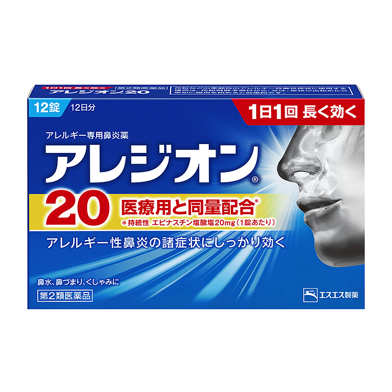 【第2類医薬品】エスエス アレジオン20 12錠 セルフメディケーション対象商品