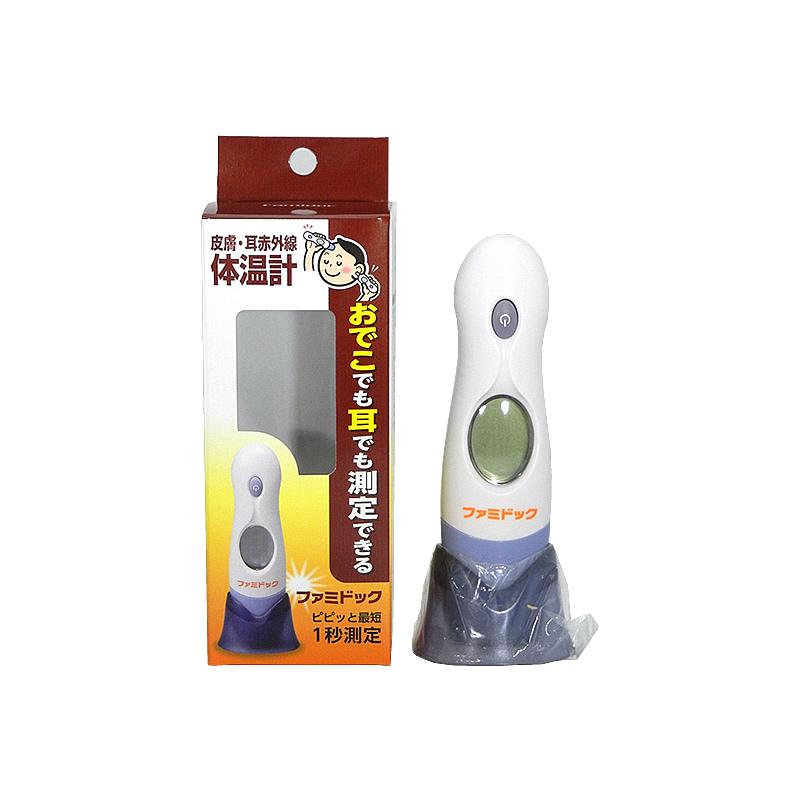 原沢製薬 赤外線体温計 ファミドック