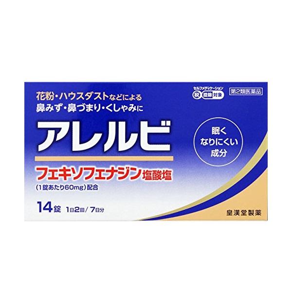【第2類医薬品】 皇漢堂 アレルビ14錠