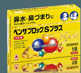 【指定第2類医薬品】武田CH ベンザブロックSプラス 18カプレット
