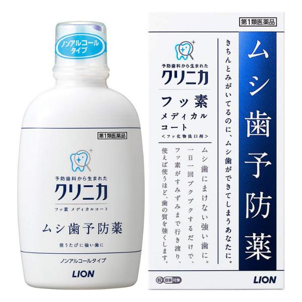 【第1類医薬品】 ライオン クリニカフッ素メディカル