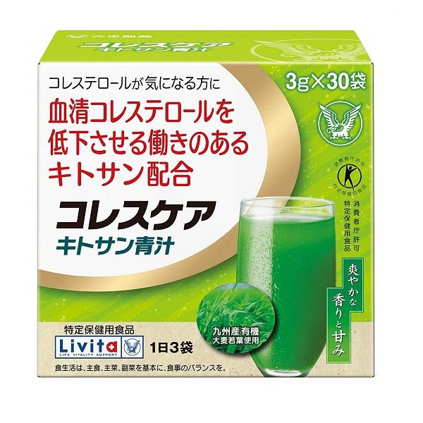 コレスケア キトサン青汁 (3g×30袋)