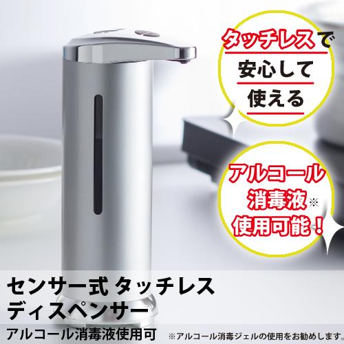 センサー式 タッチレス ディスペンサー  アルコール消毒液使用可