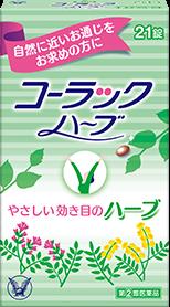 【指定第2類医薬品】大正製薬 コーラックハーブ 21錠
