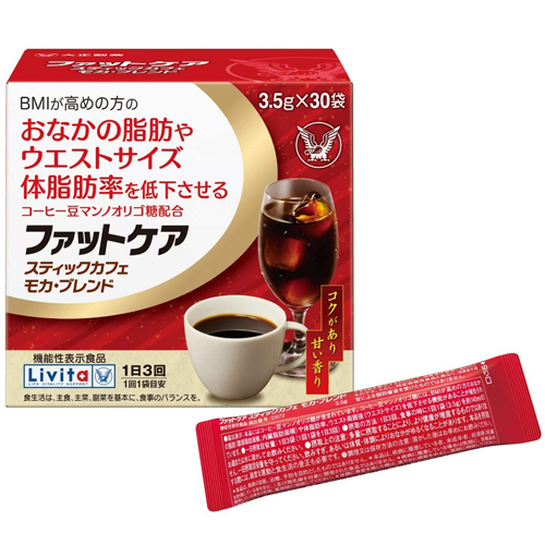 ファットケア スティックカフェ 3.5g×30包
