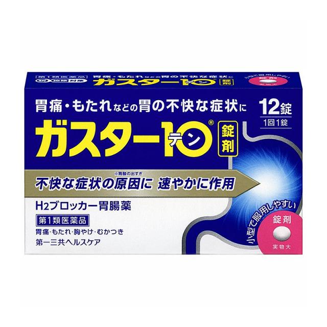 【第1類医薬品】 第一三共 ガスター10 12錠