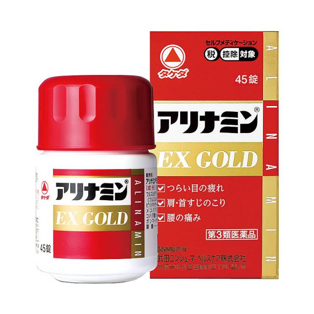 【第3類医薬品】武田 アリナミンEXGOLD 45錠
