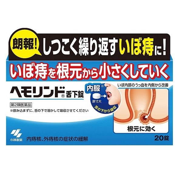 【第2類医薬品】小林製薬 ヘモリンド舌下錠 20錠