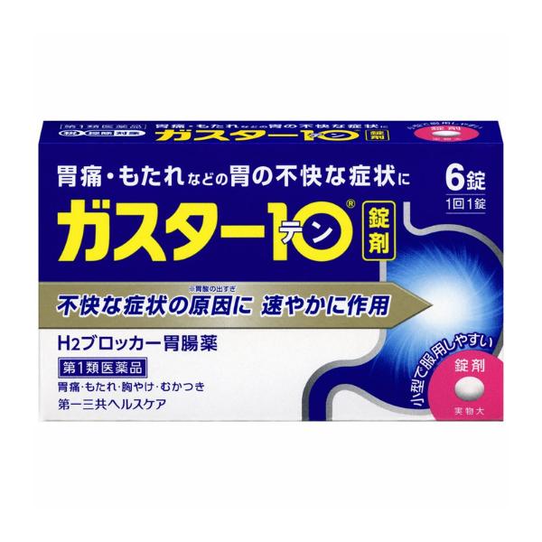 【第1類医薬品】 第一三共 ガスター10 6錠