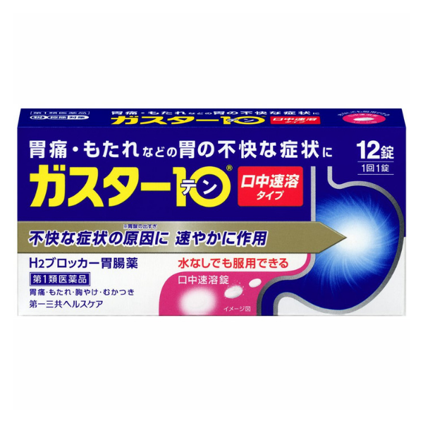 【第1類医薬品】 第一三共 ガスター10<S錠> 12錠